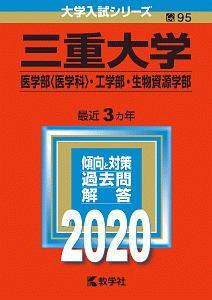 三重大学 医学部〈医学科〉・工学部・生物資源学部 2020 大学入試シリーズ95