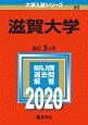 滋賀大学 2020 大学入試シリーズ96