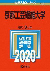 京都工芸繊維大学 2020 大学入試シリーズ102