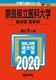 奈良県立医科大学 医学部〈医学科〉 2020 大学入試シリーズ120