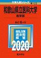 和歌山県立医科大学 医学部 2020 大学入試シリーズ122