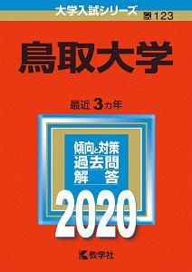 鳥取大学 2020 大学入試シリーズ123