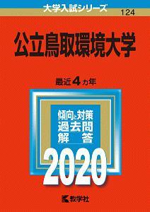 公立鳥取環境大学 2020 大学入試シリーズ124