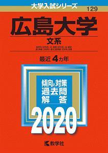 広島大学 文系 2020 大学入試シリーズ129