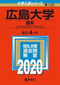 広島大学 理系 2020 大学入試シリーズ130