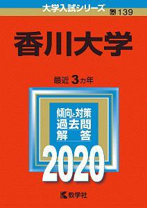 香川大学 2020 大学入試シリーズ139