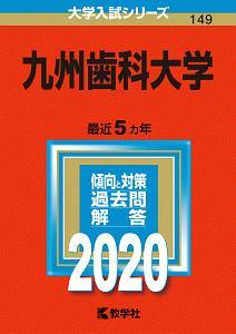 九州歯科大学 2020 大学入試シリーズ149