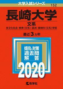 長崎大学 文系 2020 大学入試シリーズ152
