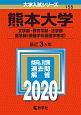 熊本大学 文学部・教育学部・法学部・医学部〈保健学科看護学専攻〉 2020 大学入試シリーズ155