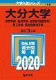 大分大学 教育学部・経済学部・医学部〈看護学科〉・理工学部・福祉健康科学部 2020 大学入試シリーズ158