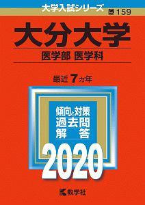 大分大学 医学部〈医学科〉 2020 大学入試シリーズ159