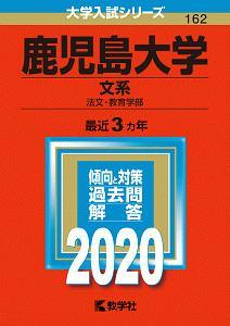鹿児島大学 文系 2020 大学入試シリーズ162
