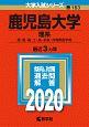 鹿児島大学 理系 2020 大学入試シリーズ163