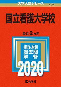 国立看護大学校 2020 大学入試シリーズ171