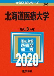 北海道医療大学 2020 大学入試シリーズ205