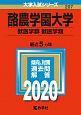 酪農学園大学 獣医学群〈獣医学類〉 2020 大学入試シリーズ207