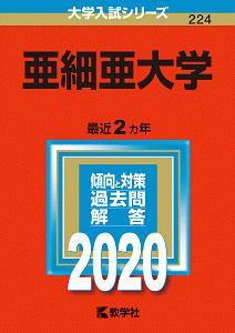 亜細亜大学 2020 大学入試シリーズ224