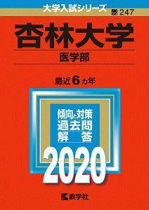 杏林大学 医学部 2020 大学入試シリーズ247