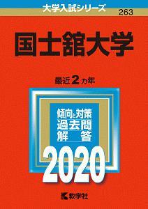 国士舘大学 2020 大学入試シリーズ263