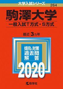 駒澤大学 一般入試T方式・S方式 2020 大学入試シリーズ264