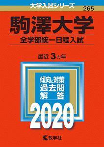 駒澤大学 全学部統一日程入試 2020 大学入試シリーズ265