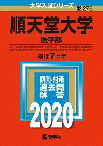 順天堂大学 医学部 2020 大学入試シリーズ276