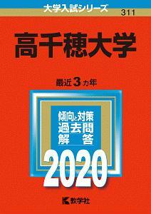 高千穂大学 2020 大学入試シリーズ311