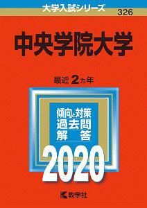中央学院大学 2020 大学入試シリーズ326