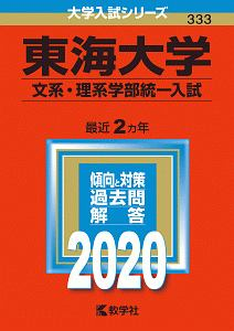 東海大学 文系・理系学部統一入試 2020 大学入試シリーズ333