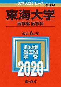 東海大学 医学部〈医学科〉 2020 大学入試シリーズ334