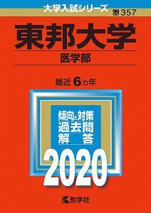 東邦大学 医学部 2020 大学入試シリーズ357