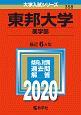 東邦大学 薬学部 2020 大学入試シリーズ358