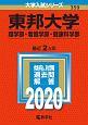 東邦大学 理学部・看護学部・健康科学部 2020 大学入試シリーズ359