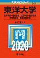 東洋大学 経済学部・経営学部・社会学部・国際学部・生命科学部・食環境科学部 2020 大学入試シリーズ361