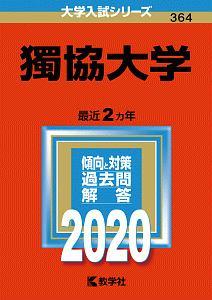 獨協大学 2020 大学入試シリーズ364