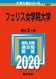フェリス女学院大学 2020 大学入試シリーズ388