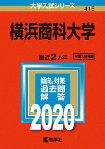 横浜商科大学 2020 大学入試シリーズ415