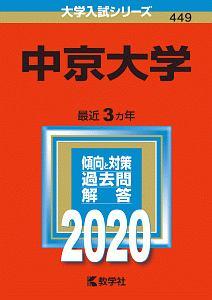 中京大学 2020 大学入試シリーズ449