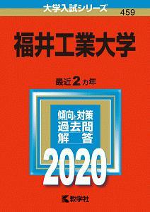 福井工業大学 2020 大学入試シリーズ459