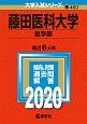 藤田医科大学 医学部 2020 大学入試シリーズ460