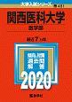 関西医科大学 医学部 2020 大学入試シリーズ481