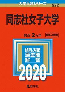 同志社女子大学 2020 大学入試シリーズ522