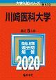 川崎医科大学 2020 大学入試シリーズ539