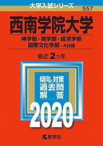 西南学院大学 神学部・商学部・経済学部・国際文化学部-A日程 2020 大学入試シリーズ557