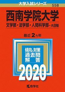 西南学院大学 文学部・法学部・人間科学部-A日程 2020 大学入試シリーズ558