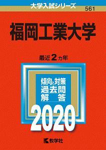 福岡工業大学 2020 大学入試シリーズ561