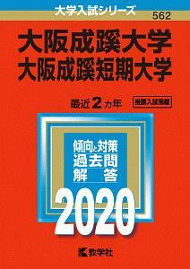 大阪成蹊大学・大阪成蹊短期大学 2020 大学入試シリーズ562