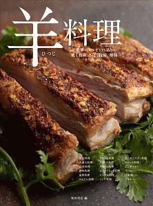 柴田書店『羊料理』