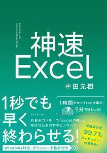 中田元樹『神速Excel』