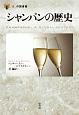 シャンパンの歴史 「食」の図書館